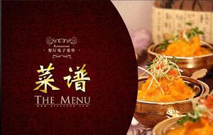 中文菜单翻译技巧分享——您的外文菜单里有令人啼笑皆非的神翻译吗?