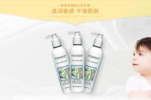 Aromababy:一个善用中国KOL的澳大利亚品牌!