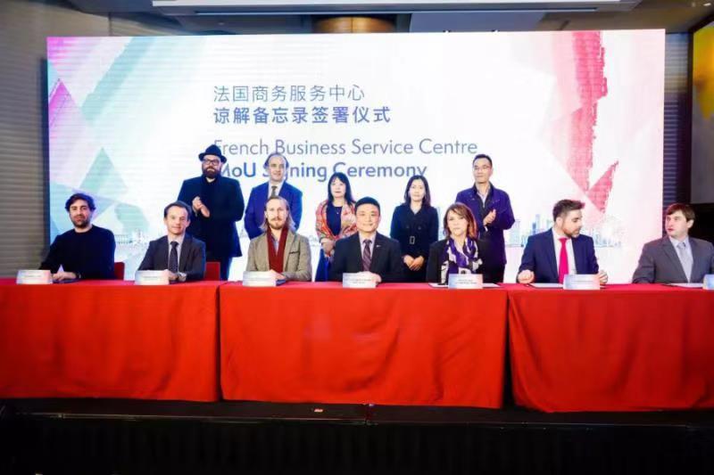 """上海嗨酷与""""法国商业服务中心""""建立合作伙伴关系"""