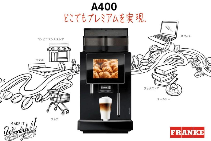 FRANKE咖啡机宣传册版面的翻译与整合